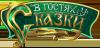 В_гостях_у_сказки